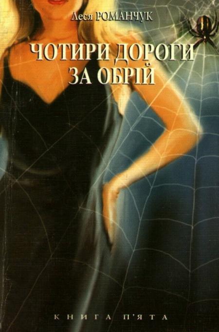 книга 5