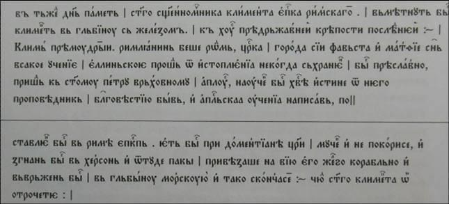 літопис2