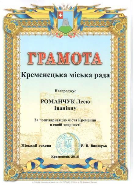 Нова грамота Лесі Романчук