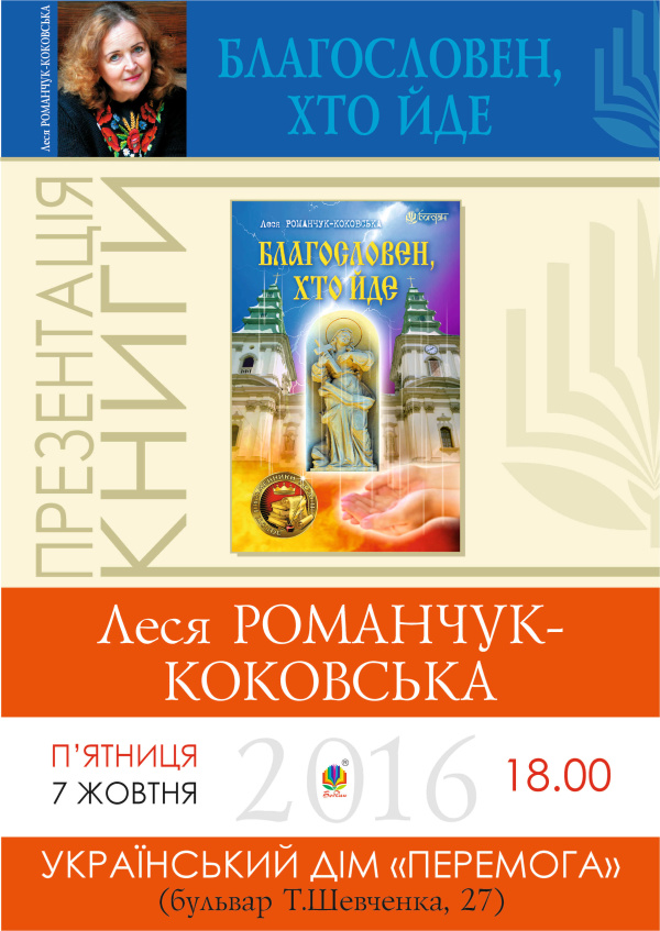PLAKAT_Romanchuk_2016_