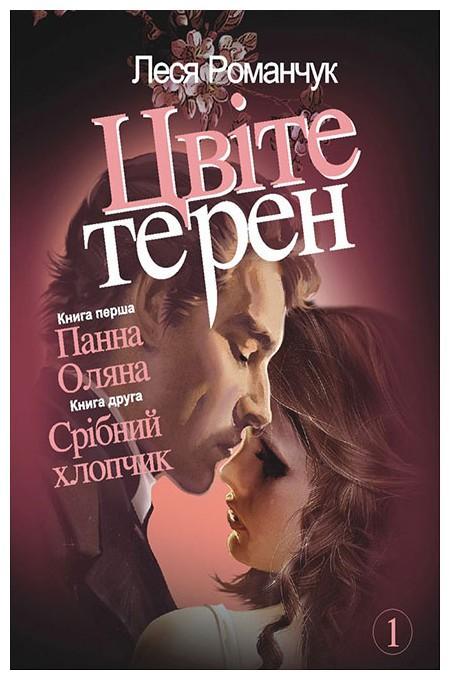 Цвіте Терен 1 - Леся Романчук